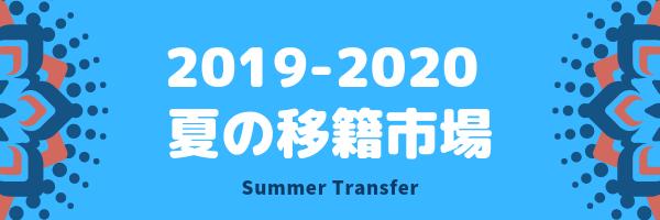 19-20 summer