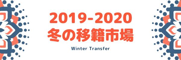 19-20 winter
