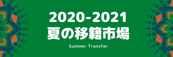 20-21 summer