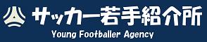 徹底紹介のサッカー若手紹介所